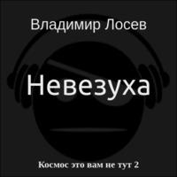 Аудиокнига Невезуха