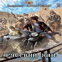 Аудиокнига Русский хан