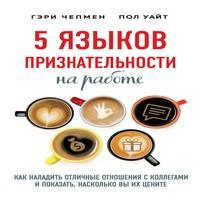 обложка 5 языков признательности на работе