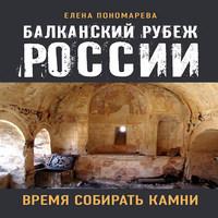 обложка Балканский рубеж России. Время собирать камни