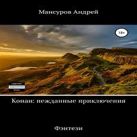 обложка Конан: нежданные приключения