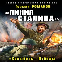 обложка «Линия Сталина». «Колыбель» Победы