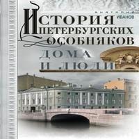обложка История петербургских особняков. Дома и люди
