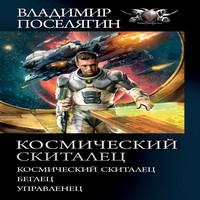 обложка Космический скиталец: Космический скиталец. Беглец. Управленец