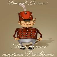 обложка Похождения поручика Ржевского
