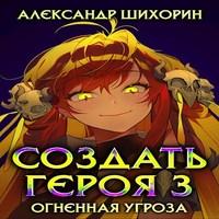обложка Создать героя 3: Огненная угроза
