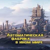 обложка Автоматическая фабрика в ином мире