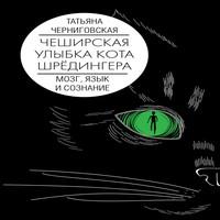 обложка Чеширская улыбка кота Шрёдингера: мозг, язык и сознание