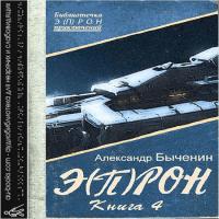 обложка Э(П)РОН-4