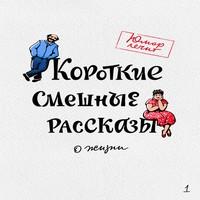 обложка Короткие смешные рассказы о жизни 1