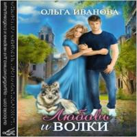 обложка Любовь и волки