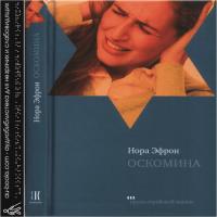 обложка Оскомина