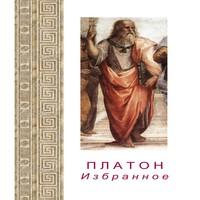 обложка Платон. Избранное