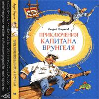 обложка Приключения капитана Врунгеля