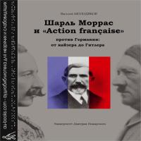 обложка Шарль Моррас и «Action française» против Германии: от кайзера до Гитлера