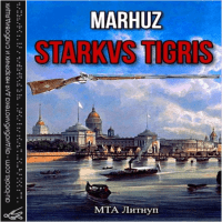 обложка Starkvs Tigris
