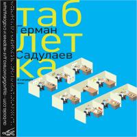 обложка Таблетка