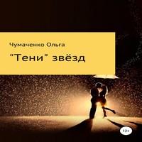 обложка «Тени» звёзд
