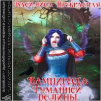 обложка Вампиресса Туманной долины
