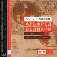 обложка Альфред Великий и Англия его времени