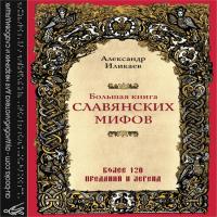 обложка Большая книга славянских мифов