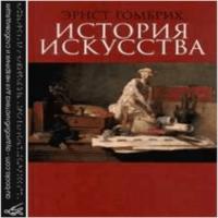 обложка История искусства