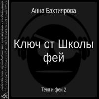 обложка Ключ от Школы фей