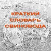 обложка Краткий словарь свиновода