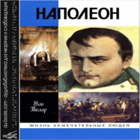 обложка Наполеон, или Миф о «спасителе»