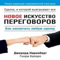 обложка Новое искусство переговоров. Как заключить любую сделку