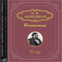 обложка Пушкин в Александровскую эпоху