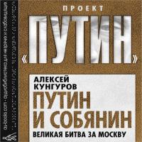 обложка Путин и Собянин. Великая битва за Москву