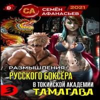 обложка Размышления русского боксёра в токийской академии Тамагава, 3