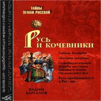 обложка Русь и кочевники