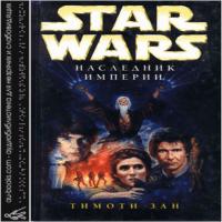 обложка Трилогия Трауна-1: Наследник Империи