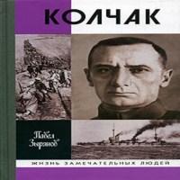 аудиокнига Адмирал Колчак, верховный правитель России