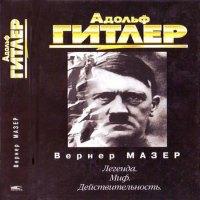 обложка Адольф Гитлер. Легенда. Миф. Действительность