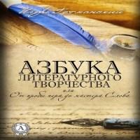 аудиокнига Азбука литературного творчества, или От пробы пера до мастера Слова