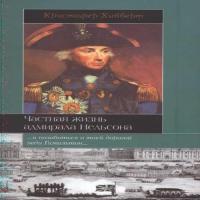 обложка Частная жизнь адмирала Нельсона