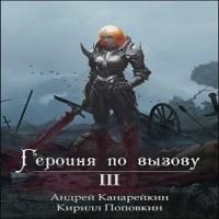 обложка Героиня по вызову 3