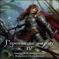 аудиокнига Героиня по вызову 4