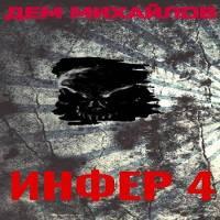 аудиокнига Инфер-4