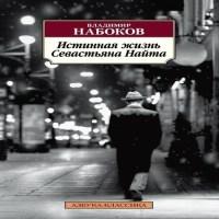 аудиокнига Истинная жизнь Севастьяна Найта