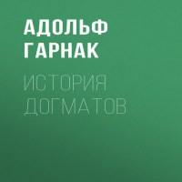 аудиокнига История догматов