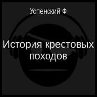 аудиокнига История крестовых походов
