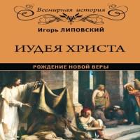 аудиокнига Иудея Христа. Рождение новой веры