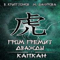 аудиокнига Капкан
