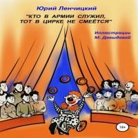 обложка Кто в армии служил, тот в цирке не смеётся
