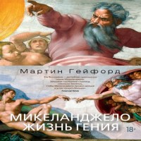 аудиокнига Микеланджело. Жизнь гения