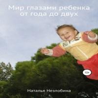 аудиокнига Мир глазами ребенка от года до двух